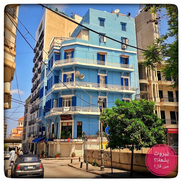 🇱🇧 Blue Building ... بيروت_مش_بشعة  بيروت uglybeirut  beirut ... (Monot Street)