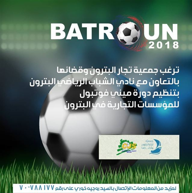 batroun  football  tournament  bebatrouni  lebanon  northlebanon ... (Batroûn)